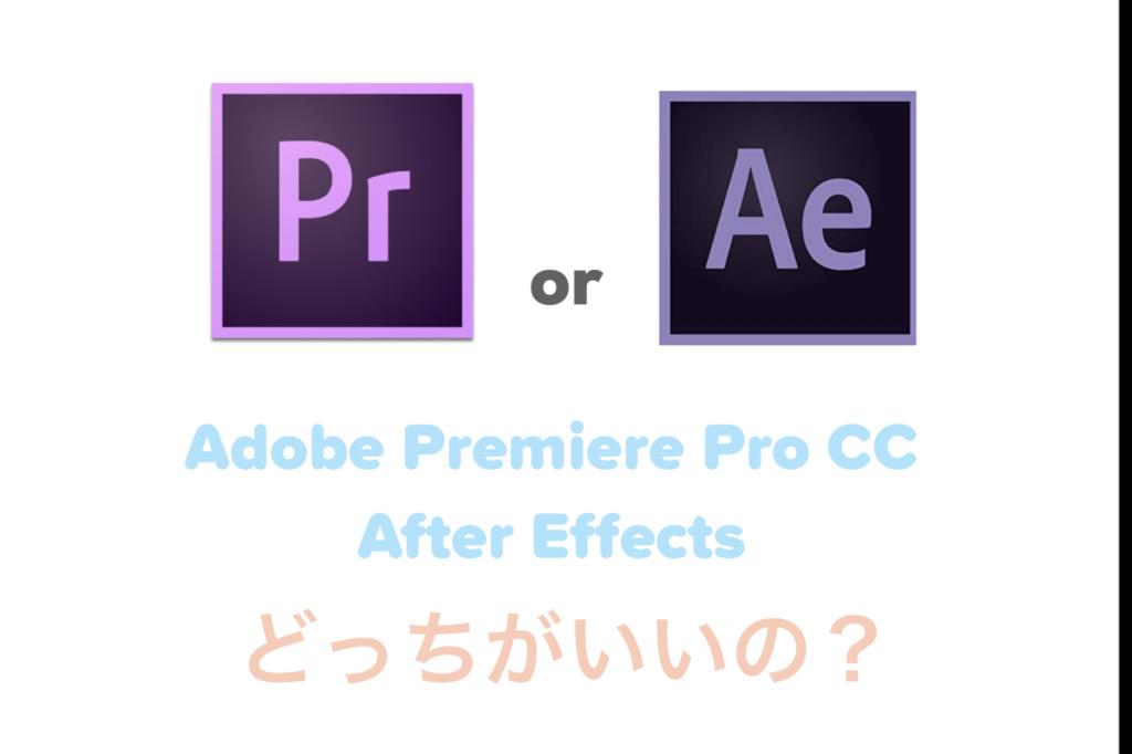 【動画編集ソフト】AdobePremiereProCCとAdobeAfterEffectsの違いは?どっちの方がいい?