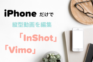 【動画編集】iPhoneだけで縦型動画を本格編集!優秀アプリ「InShot」と「Vimo」