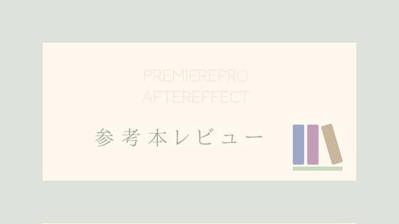 【超初心者向け本レビュー】PremiereProとAfterEffectsが効率よく学べる