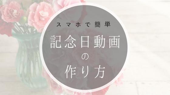 【記念日動画の作り方】初心者もスマホアプリで簡単サプライズ