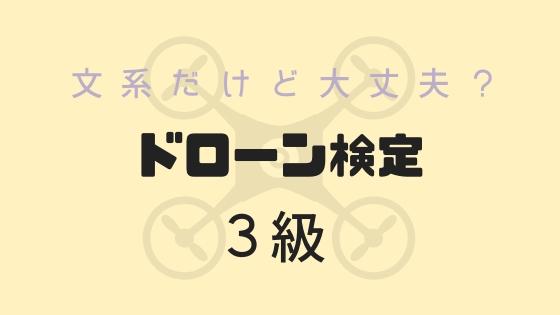 【ドローン検定】文系だけど大丈夫?ドローン検定3級の内容は?