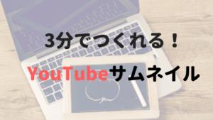 スマホで3分!YouTubeのサムネイル画像が簡単に作れる