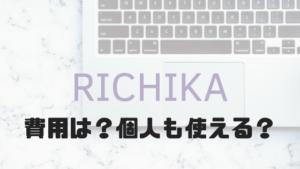 1分で動画が作れる「RICHIKA」費用は?個人でも使える?