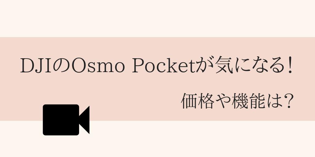 DJIのOsmo Pocketが気になる!価格や機能は?