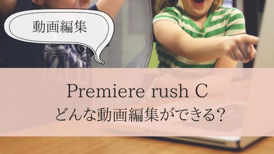 【adobe Premiere rush CC】どんな動画編集ができる?機能まとめ