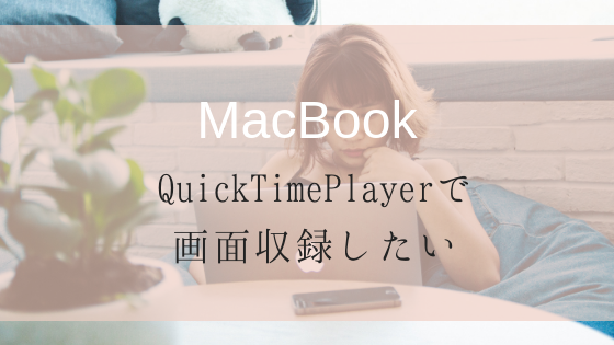 【動画あり】MacBookで画面収録!YouTubeに投稿する方法