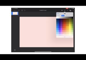 keynoteで好みのカラーを選択する画面