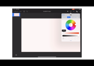 keynoteで好みのカラーを微調整する画面