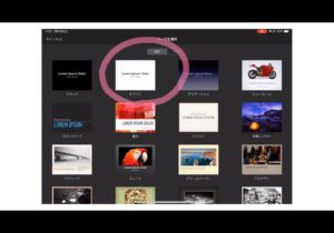 keynoteでテーマを選択する画面