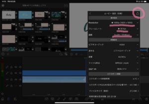 LumaFusionエクスポート画面