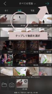 動画編集アプリvlloの画面