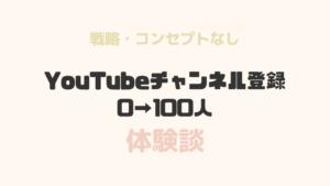 【YouTubeチャンネル登録】0から100人までの体験談