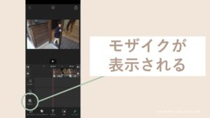 androidのVLLOでモザイクが表示される画面