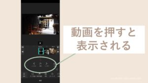 androidのVLLOで動画を選択して編集する画面