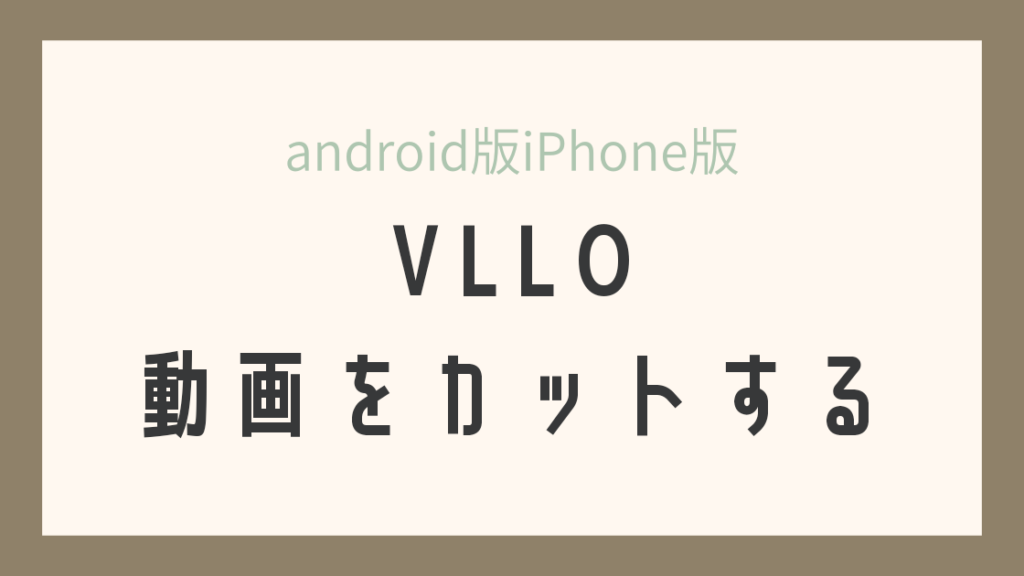 VLLOを使った動画のカットの仕方
