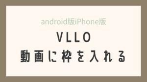 【VLLO】で動画にカラー背景・枠を入れる方法