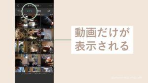 androidのVLLOでビデオから動画を選ぶ画面