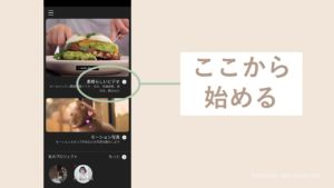 androidのVLLOで動画編集を始める画面