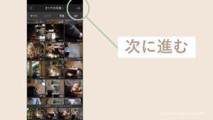 androidのVLLOで動画を選択して次に進む画面