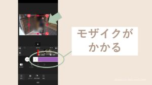androidのVLLOでモザイクが動画にかかる画面
