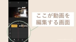 androidのVLLOで動画を編集する画面