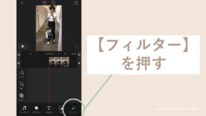 iPhoneのVLLOでモザイクフィルターを押す画面