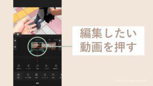 iPhoneのVLLOで動画をカットする画面