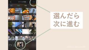 iPhoneのVLLOで編集する動画を選ぶ画面