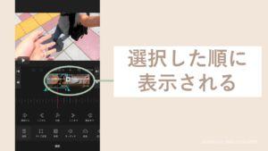 iPhoneのVLLOで動画を編集する画面