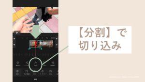 iPhoneのVLLOで動画を分割する画面