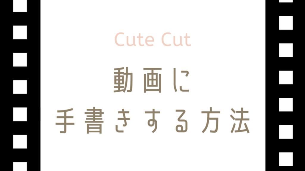 アプリで動画に手書き文字を描くなら【cute cut】が1番簡単だった!イラストも