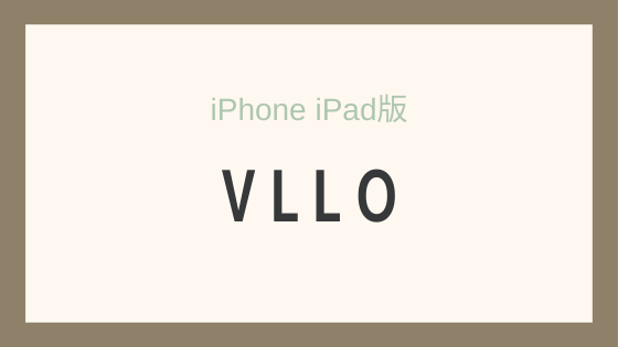 VLLO(ブロ)ってどんなアプリ?動画編集初めての女子におすすめな5つの理由