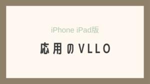 【応用編VLLOの使い方】好きな曲やフォントも使える!こだわり編集で動画をもっとオシャレに