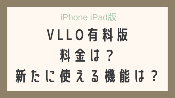 VLLOを有料版にするメリットは?月額制?どんな機能が増える?