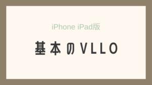 【基本編】初めてのVLLO!使い方をまとめて教えます◎YouTube動画に必要な編集9選