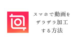 【インショット】スマホで動画をザラザラ加工する方法
