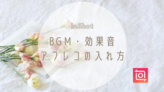 【InShot】でBGM・効果音・アフレコを入れる方法