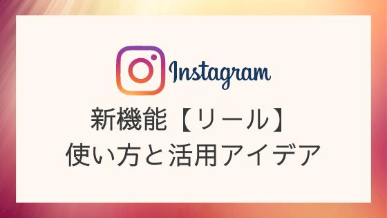 【Instagram新機能】リールってどんな機能?TikTokにそっくり?使い方も解説
