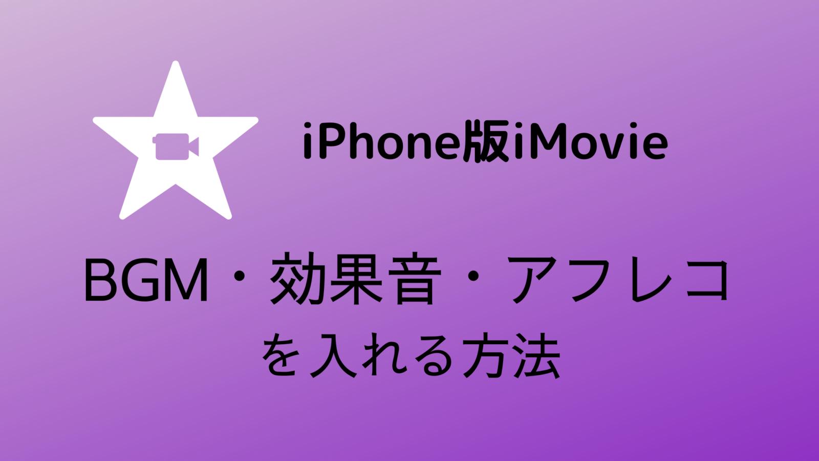 スマホ版iMovieで動画にBGM・効果音・アフレコを入れる方法