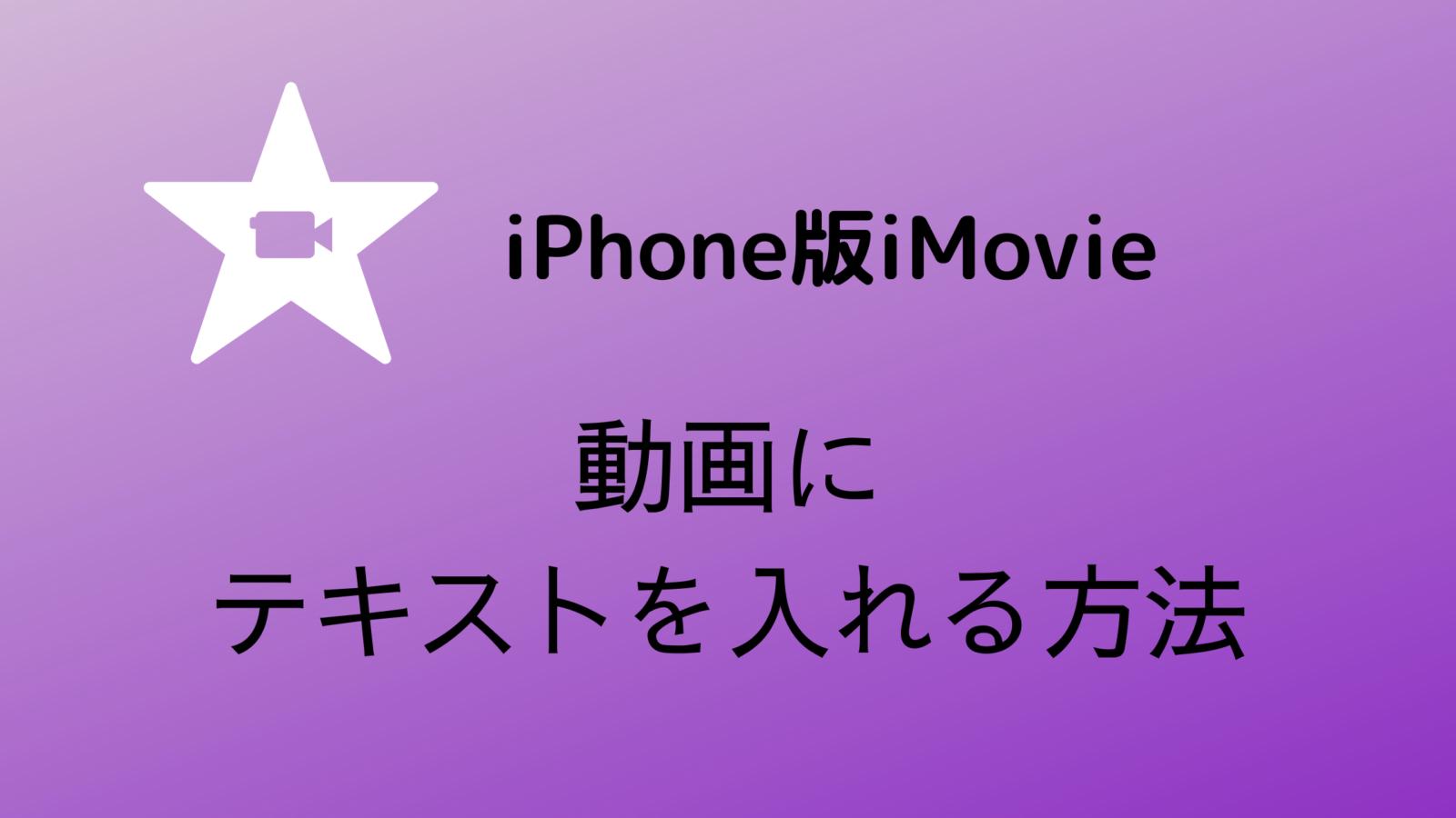 スマホ版iMovieで動画にテキストを入れる方法