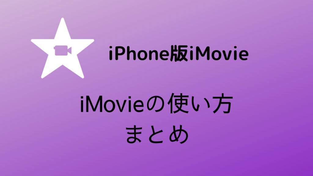 【iMovieの使い方】初めての動画編集でも簡単にできる!図解で解説