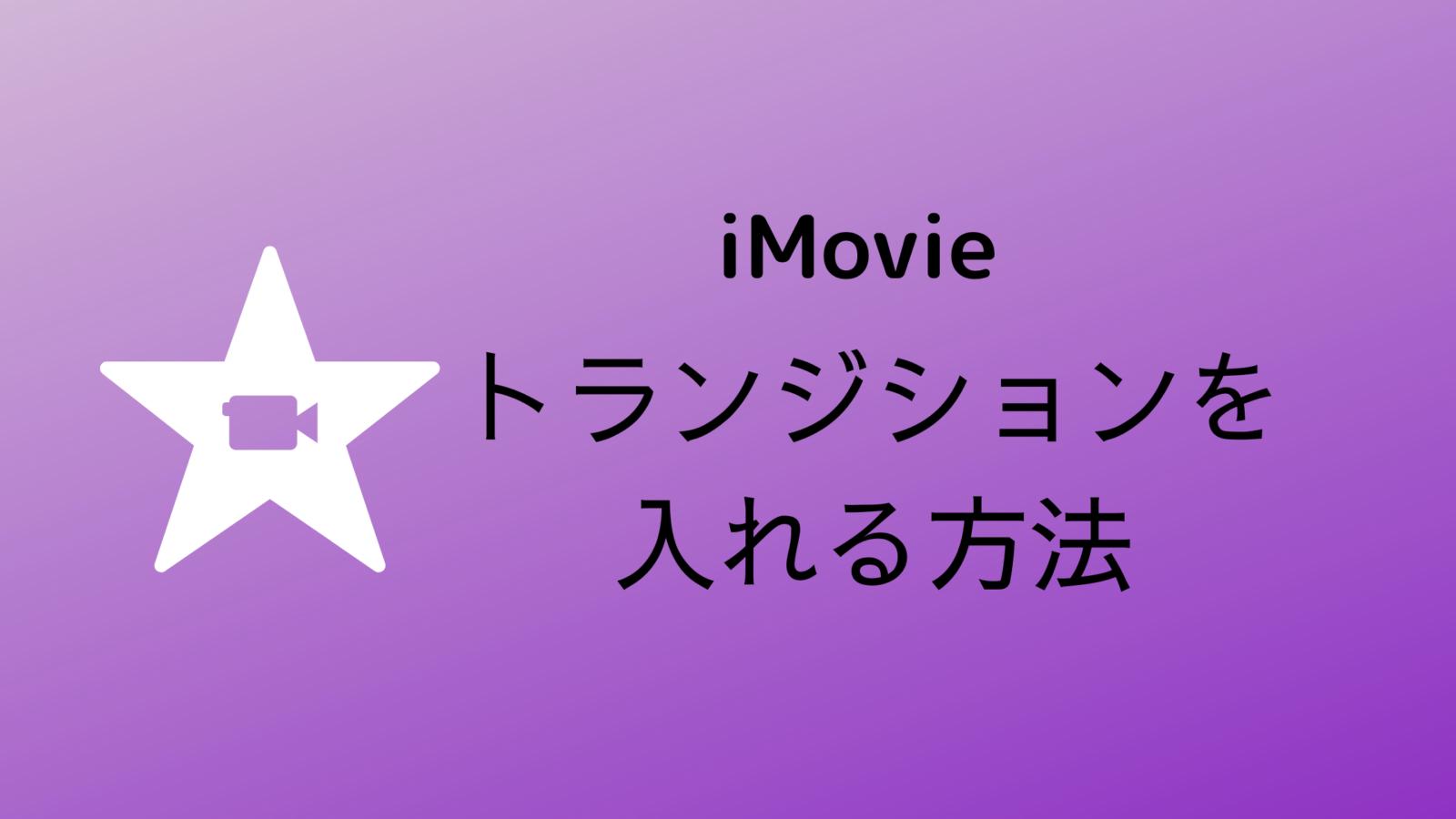 スマホアプリ【iMovie】でトランジションをつける方法