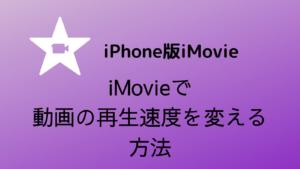 スマホ版iMovieで動画の再生速度を変える方法
