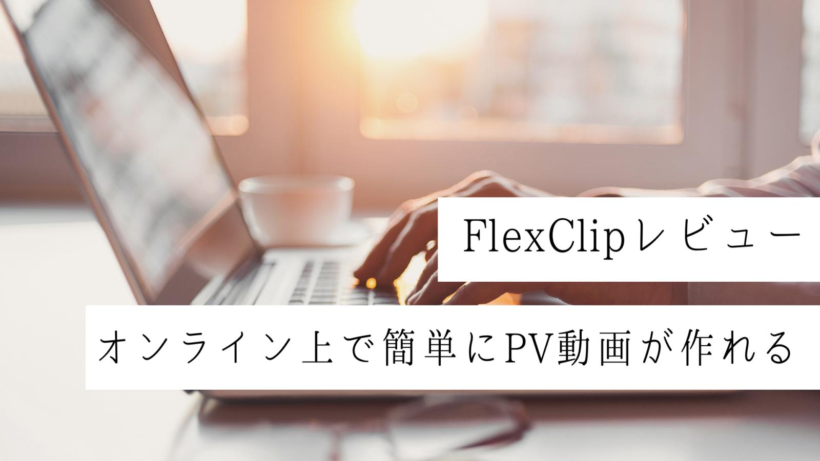 【FlexClipレビュー】プロモーションムービーが簡単に作れるWEBサービスを使ってみました