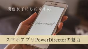 淡色女子にも!おしゃれなvlog作るならスマホアプリPowerDirectorがおすすめ!【レビュー】