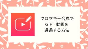 【VLLO】GIFも動画もスマホで透過できる!クロマキー合成の使い方