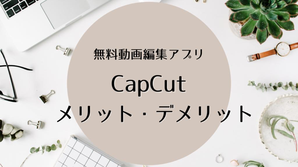 【CapCut】ってどんなアプリ?動画女子へのメリット・デメリット