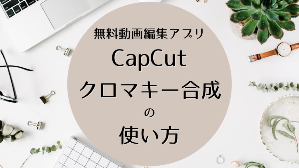 【CapCut】クロマキー合成の使い方を解説します【手書き文字・イラストも】