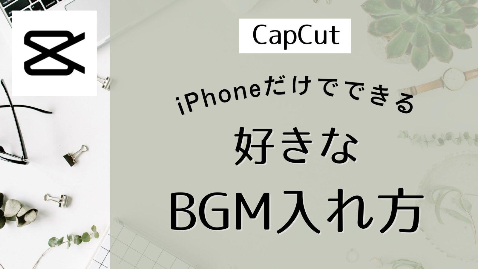 【CapCut】好きな音楽をBGMにする方法