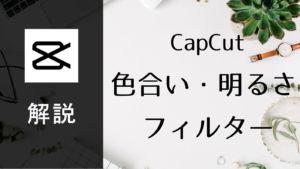【CapCut】で動画の色合いをおしゃれに編集する方法【フィルター・調整の使い方】